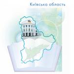 Книга педагогічної слави України