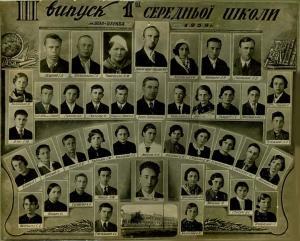 шк 1-1939